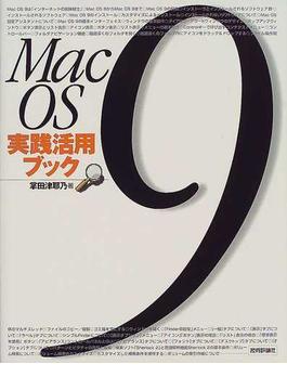 Mac OS 9実践活用ブック