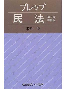 プレップ民法 第3版増補版