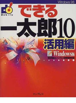 できる一太郎10 Windows版 活用編