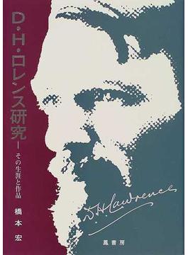 D.H.ロレンス研究 その生涯と作品