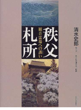 秩父札所 観音霊場への誘い 改訂版