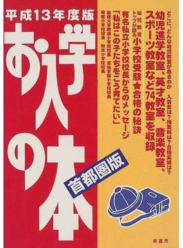 お入学の本 首都圏版 平成13年度版