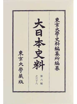 大日本史料 復刻 第6編之38 長慶天皇