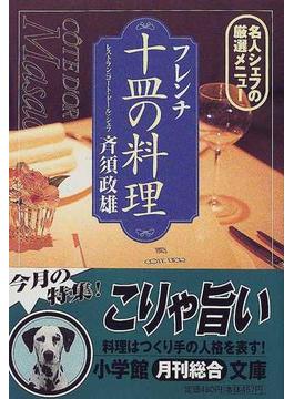 フレンチ「十皿の料理」 名人シェフの厳選メニュー(小学館文庫)