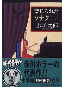 禁じられたソナタ 上(小学館文庫)