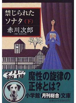 禁じられたソナタ 下(小学館文庫)