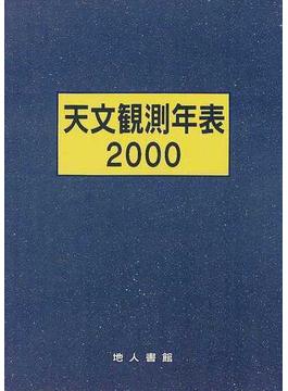 天文観測年表 保存版 2000