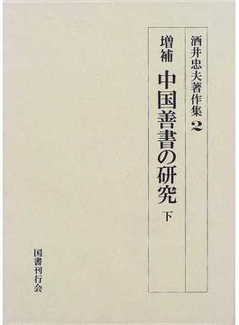 酒井忠夫著作集 増補 2 中国善書の研究 下