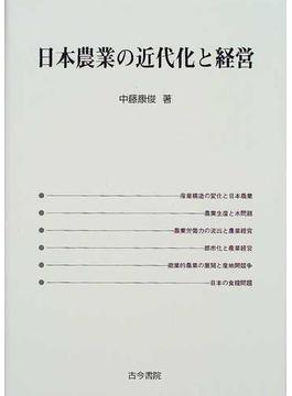 日本農業の近代化と経営