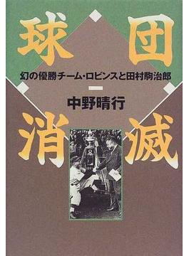 球団消滅 幻の優勝チーム・ロビンスと田村駒治郎