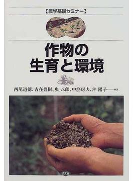 作物の生育と環境