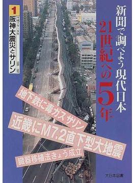 新聞で調べよう現代日本21世紀への5年 1 阪神大震災とサリン