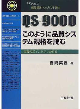 QS−9000このように品質システム規格を読む 実践のポイントがつかめる