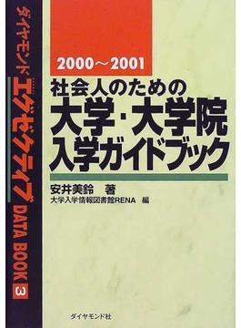 社会人のための大学・大学院入学ガイドブック 2000〜2001