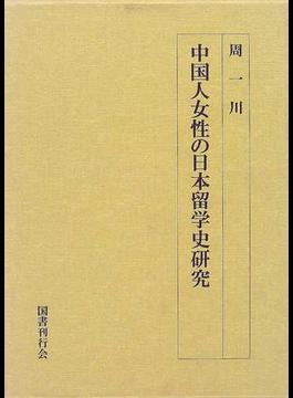 中国人女性の日本留学史研究