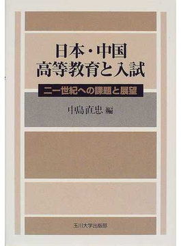 日本・中国高等教育と入試 二一世紀への課題と展望