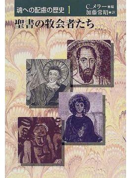 魂への配慮の歴史 1 聖書の牧会者たち