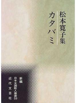 松本寛子集 カタバミ