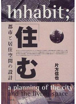 住む 都市と居住空間の設計