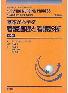 基本から学ぶ看護過程と看護診断 第4版