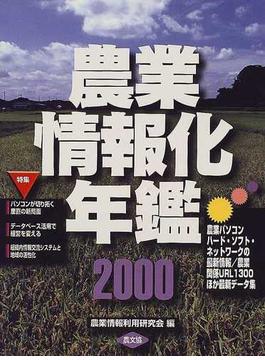 農業情報化年鑑 2000
