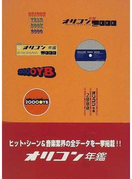 オリコン年鑑 2000
