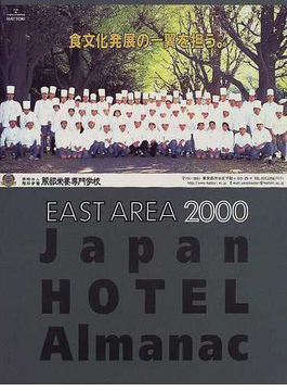 日本ホテル年鑑 2000年版1 East