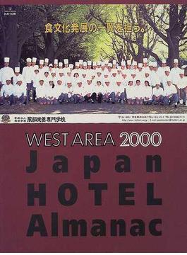 日本ホテル年鑑 2000年版2 West