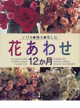 花あわせ12か月 いける・飾る・楽しむ
