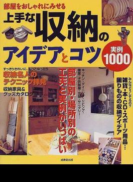 上手な収納のアイデアとコツ実例1000 部屋をおしゃれにみせる