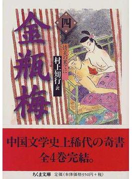 金瓶梅 4 情炎の果てに(ちくま文庫)