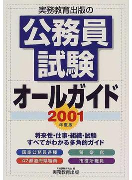 公務員試験オールガイド 将来性・仕事・組織・試験すべてがわかる多角的ガイド 2001年度版