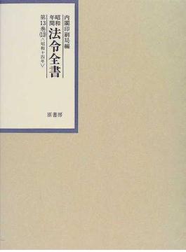昭和年間法令全書 第13巻−13 昭和一四年 13
