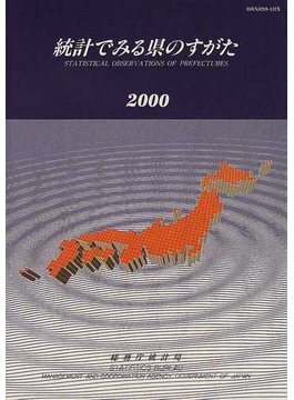 統計でみる県のすがた 2000