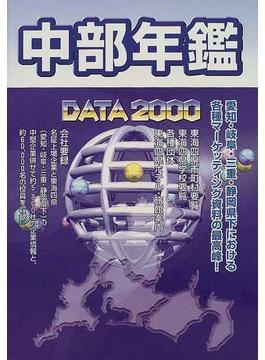 中部年鑑 Data 2000