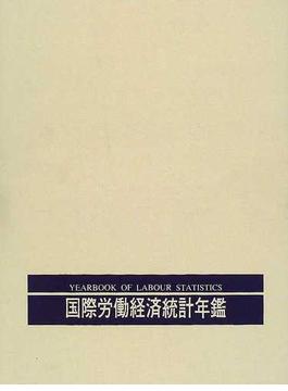 国際労働経済統計年鑑 日本語版 1998