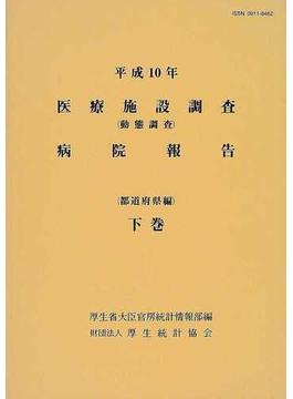 医療施設調査病院報告 動態調査 平成10年下巻 都道府県編