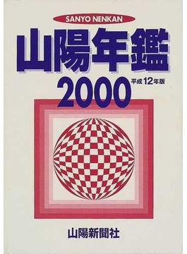 山陽年鑑 2000年版