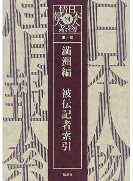 日本人物情報大系 別巻2 満洲編被伝記者索引