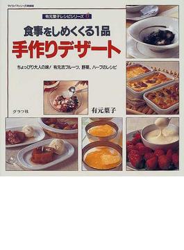 食事をしめくくる一品手作りデザート ちょっぴり大人の味!有元流フルーツ、野菜、ハーブのレシピ