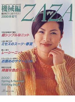 機械編ZAZA 2000春夏号 春夏のニットスタイル〈シンプルニット・スーツ・サマーセーター〉