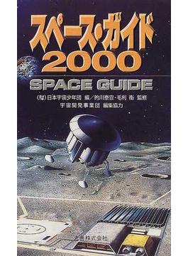 スペース・ガイド 2000