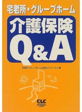 宅老所・グループホーム介護保険Q&A