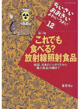 これでも食べる?放射線照射食品 検証、日本のジャガイモから輸入食品70種まで テーマ食べ物