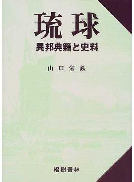 琉球 異邦典籍と史料 新装版