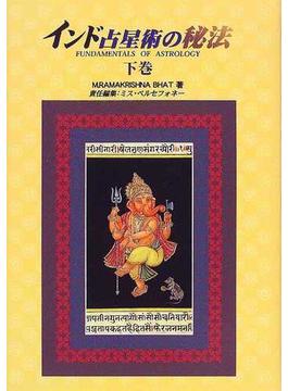 インド占星術の秘法 下巻