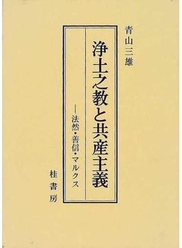 浄土之教と共産主義 法然・善信・マルクス