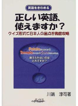 正しい英語、使えますか? クイズ形式で日本人の盲点を徹底攻略