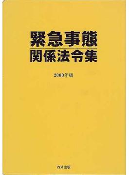 緊急事態関係法令集 2000年版