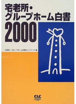 宅老所・グループホーム白書 2000